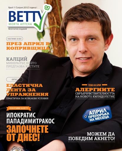 betty-april-2015-ipokrаtis