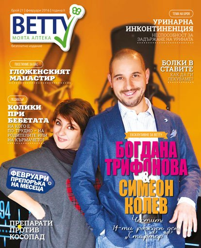 Cover_feb_2016