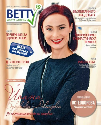 cover_may2017