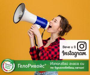 Gelorevoice - Използвай гласа си. Вече и в Instagramm.