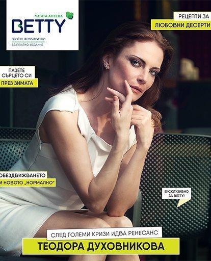 cover_february2021