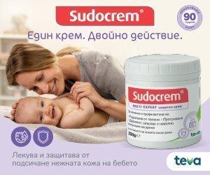 Sudocrem - Твоят верен съюзник